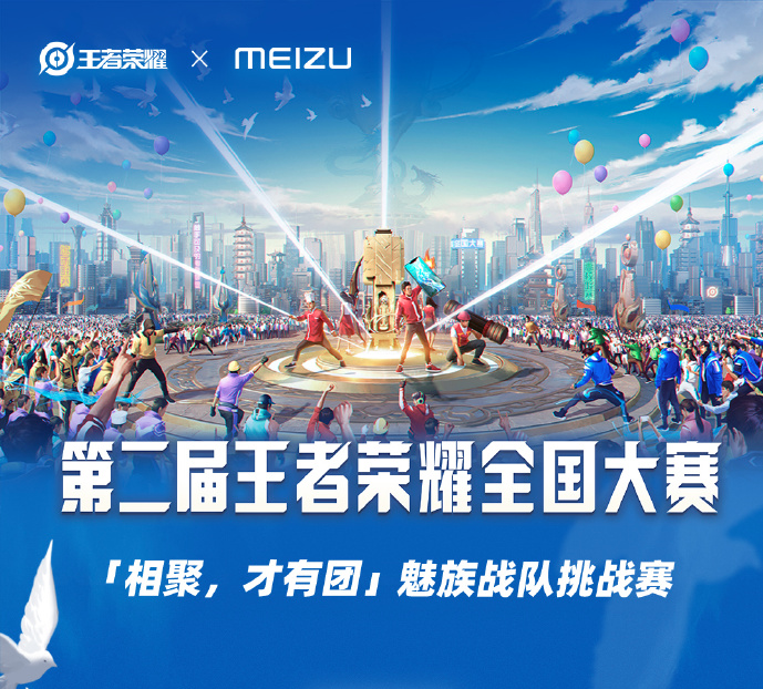 Meizu Gaming King Of Gloary